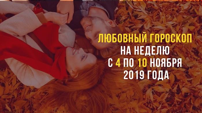 Любовный гороскоп на неделю с 4 по 10 ноября 2019 года