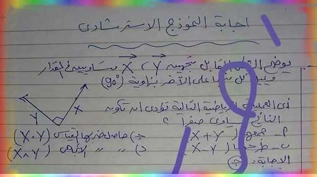 إجابة اختبار الوزارة الأول فيزياء أولى ثانوي ترم أول 2019 مستر أحمد سامى