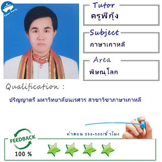 ครูพี่กุ้ง (ID : 13694) สอนวิชาภาษาเกาหลี ที่พิษณุโลก