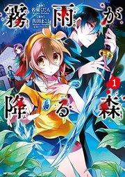 Kirisame ga Furu Mori Manga
