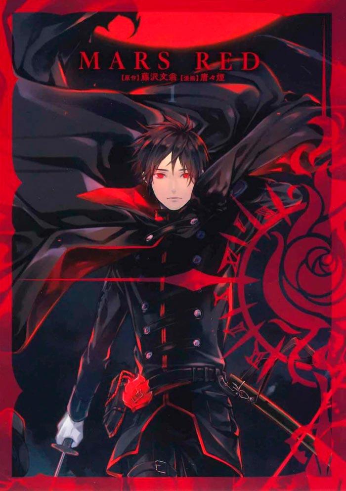 Mars Red manga - Kemuri Karakara