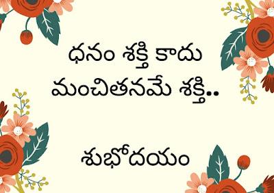 Good Morning Telugu Images
