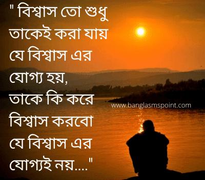 Bengali Sad Quote Bangla Quotes Images