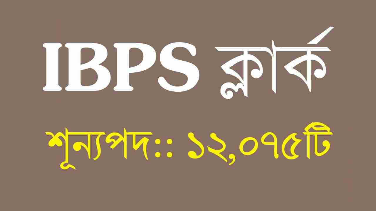 IBPS Clerk Recruitment 2019 - Online Apply For 12075 Post