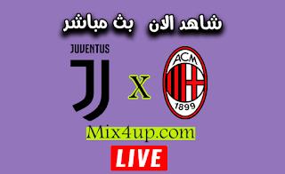 مشاهدة مباراة ميلان ويوفنتوس بث مباشر اليوم 7-7-2020 في الدوري الايطالي