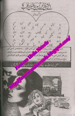 Aey ishq tere hain khail ajab by Dur e Saman Episode 13