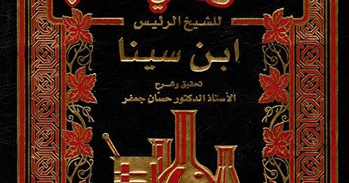 كتاب الطب النبوي تحميل pdf