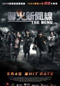 Film The Menu (2016) BRRip Full Movie