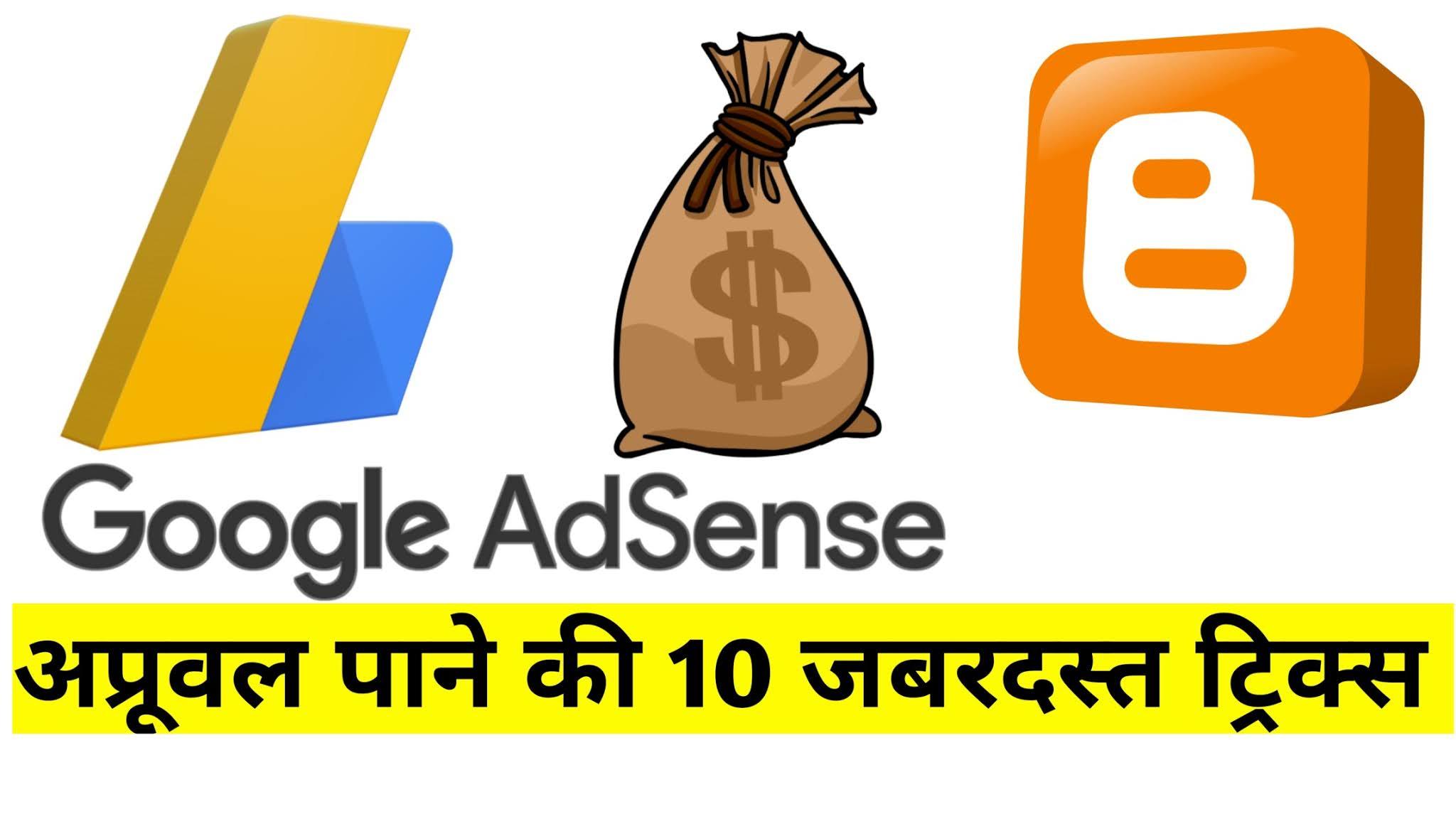 अपनी वेबसाइट और ब्लॉग पर Google adsense का अप्रूवल लेने की 10 टिप्स   गूगल ऐडसेंस का अप्रूवल कैसे लें?