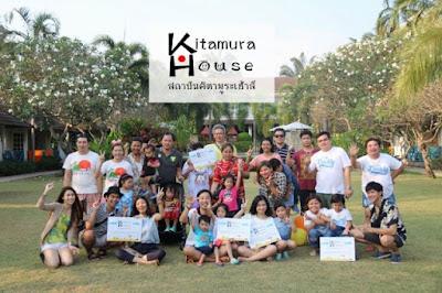 Kitamura House