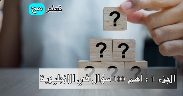 أهم 100 سؤال الاكثر استعمالا في اللغة الانجليزية