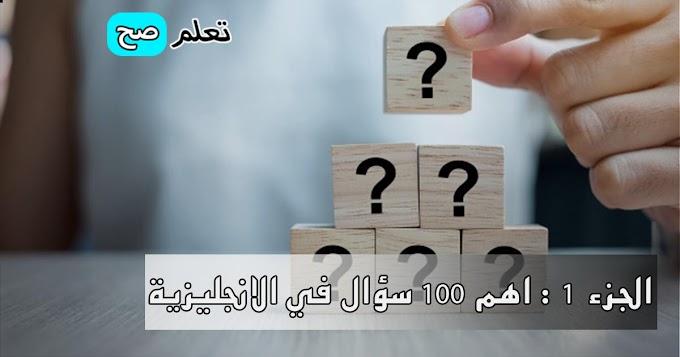الجزء الأول : أهم 100 سؤال الاكثر استعمالا في اللغة الانجليزية