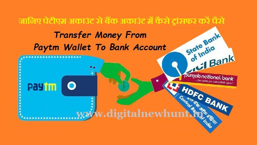Paytm Money ( Cash ) Ko Bank Account Me Transfer Kaise Kare