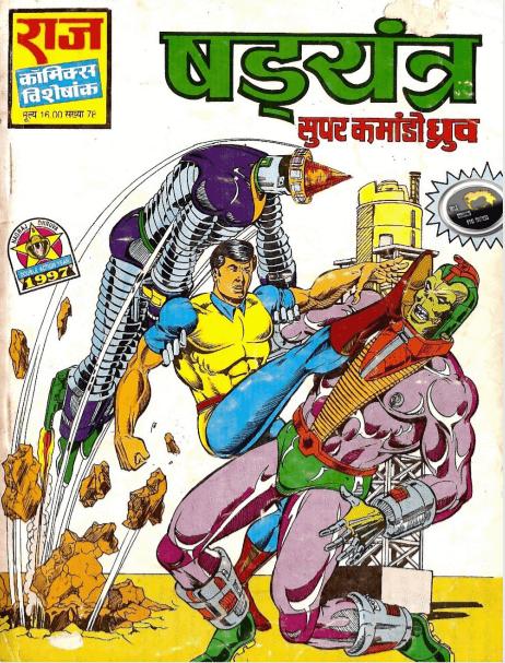 षड़यंत्र : सुपर कमांडो ध्रुव कॉमिक्स हिंदी पीडीऍफ़ फ्री डाउनलोड | Shadyantra : Super Commando Dhruv Comics Hindi PDF Download
