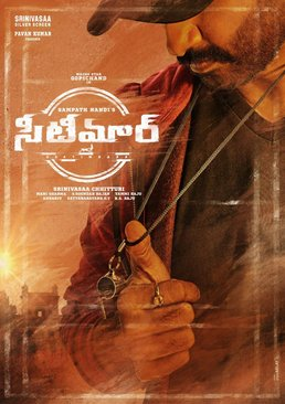 Mahesh Babu's Telugu movie Seetimaarr 2021 wiki, full star-cast, Release date, budget, cost, Actor, actress, Song name, photo, poster, trailer, wallpaper