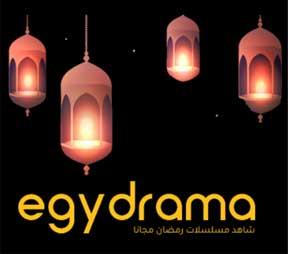 تحميل تطبيق ايجي دراما egydrama لمشاهدة المسلسلات