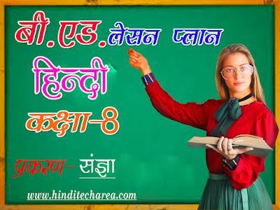 संज्ञा/व्याकरण पर लेसन प्लान B.ED PART 1 & 2 YEAR HINDI LESSON b.ed. lesson plan in hindi PLAN CLASS 8 SANGYA PAR LESSON PLAN