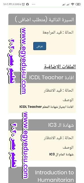 icdl teacher,مسابقة التربية والتعليم,مسابقة 120 الف معلم,التسجيل في مسابقة 120 الف معلم,شهادة المعلم icdl,اختبار التنال العربي,شهادة التنال العربي,مقررات icdl teacher,التنال العربي,التخصصات المطلوبة مسابقة 120 الف معلم,اللغة العربية,المستندات المطلوبة