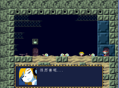 洞窟物語中文版,很復古優秀的動作小遊戲!