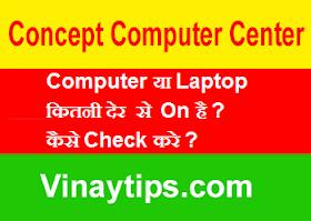 Computer या Laptop कितनी देर से On है ? कैसे Check करे ?