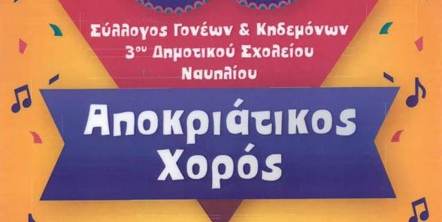 Αποκριάτικο πάρτι του Συλλόγου Γονέων & Κηδεμόνων του 3ου Δημοτικού Σχολείου Ναυπλίου