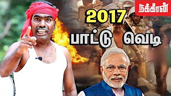 2017 Throwback | TamilNadu Protests | Kovan Song