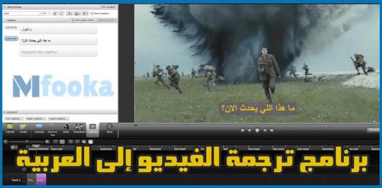 برنامج ترجمة الفيديو إلى العربية تلقائيا 2021 | mfooka