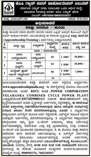 KPCL Gas Power Corporation Limited Recruitment 2021