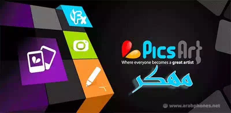 تحميل برنامج picsart apk مهكر للاندرويد آخر اصدار