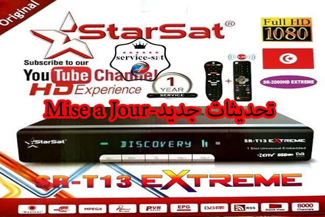 تحديث جديد starsat T13_EXTREME