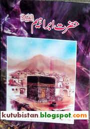 Hazrat Ibrahim A.S Urdu Book