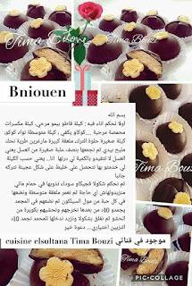 حلويات ام وليد للاعراس.oum walid halawiyat 92