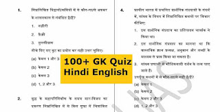GK Quiz in Hindi and English PDF Download