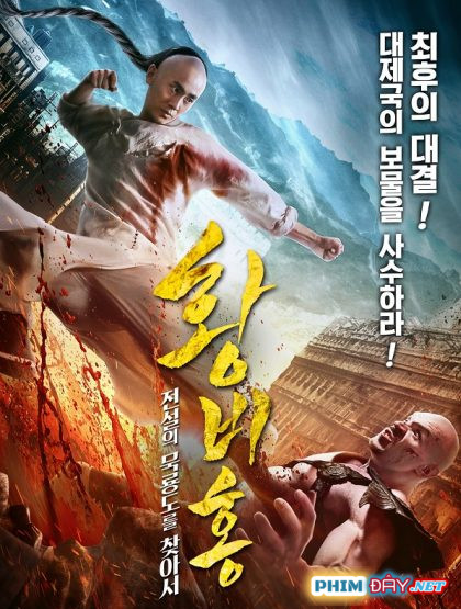 Hoàng Phi Hồng: Vương Giả Vô Địch - The King is Invincible (2020)
