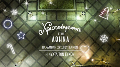 «Η Νύχτα των Ευχών» βίντεο από τον Δήμο  Αθηναίων την Παραμονή Χριστουγέννων