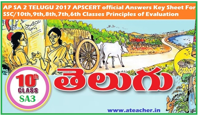 Summative Assessement 3/SUMMATIVE 3/SA 3 telugu,Composite Telugu,Urdu,Tamil,Kannada,Oriya Answers Key Sheet Summative 3 Principles of Evaluation for 6th,7th,8th, 9th, 10th Class,TELUGU,Composite Telugu,Urdu,Tamil,Kannada,OriyaSummative Assessement3/SA3 2017 March Answers for 6th,7th,8th, 9th, 10th Class/SSC 2017,TELUGU Summative Assessement 3/SA3 2017March Principles of Evaluation,Composite Telugu,Telugu,Urdu,Tamil,Kannada,Oriya SA3 KEY SHEET,SA2 KEY by APSCERTSummative Assessement3/SA3 TELUGU 2017 March Paper 1 and Paper 2 Class wise Answers Download for 10th, 9th and 8th,7th,6th, Class.  Summative Assessement3/SA3 2017March 10th Class SA 3 Telugu Answers,Composite Telugu,Urdu,Tamil,Kannada,Oriya,Telugu Summative Assessement3/SA3 2017 March Principles of Evaluation.