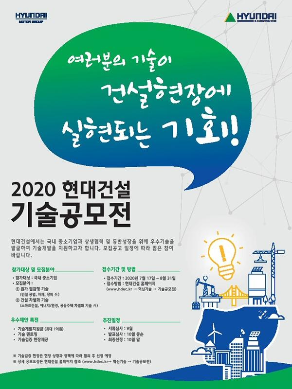 국내 중소기업 대상 '2020 현대건설 기술공모전' 개최