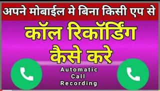Bina App ke call recording kaise Kare