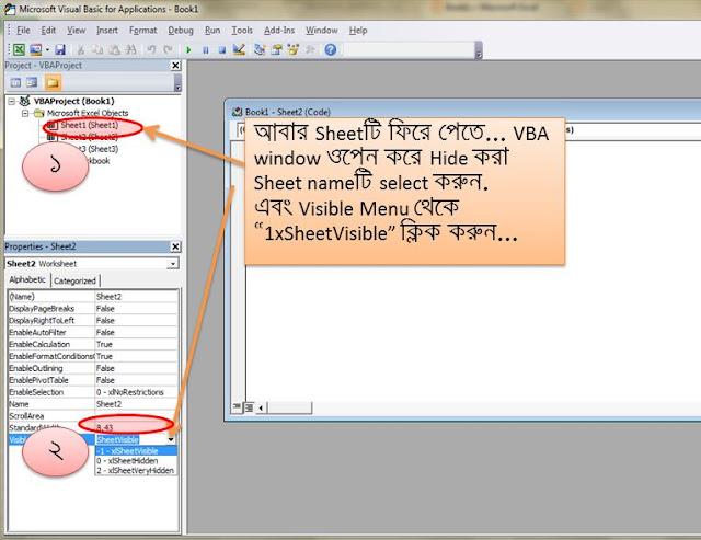 "Excel Sheetকে ""Super Hide"" করুন...!!"