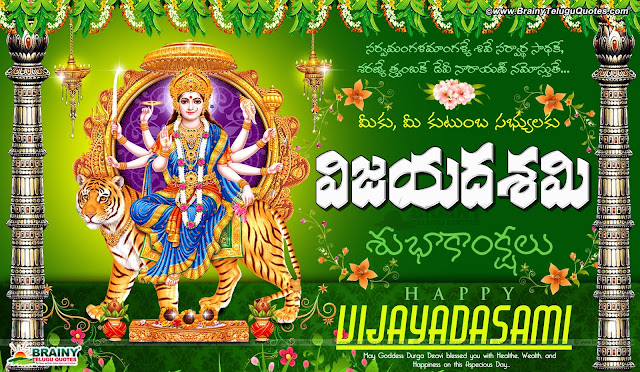 Vijayadasami Subhakankshalu in Telugu Vijayadashami Wishes Quotes greetings online Free Vijayadashami Wishes wallpapers in Telugu