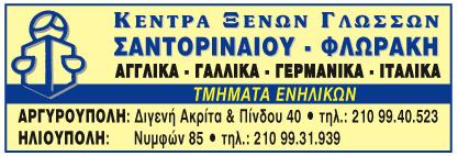 ΣΑΝΤΟΡΙΝΑΙΟΥ -ΦΛΩΡΑΚΗ ΚΕΝΤΡΑ ΞΕΝΩΝ ΓΛΩΣΣΩΝ