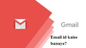 ईमेल आईडी कैसे बनाये | Step to Step Full Information