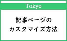 Blogger Labo:【Tokyo】記事ページのカスタマイズ
