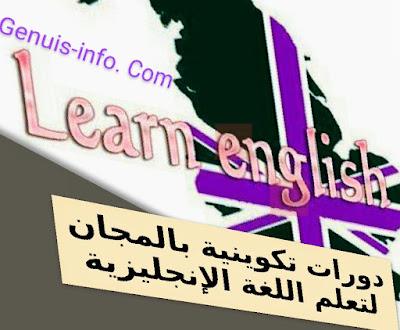 دورة كاملة وشاملة بالمجان لتعلم اللغة  انجليزية بكل سهولة