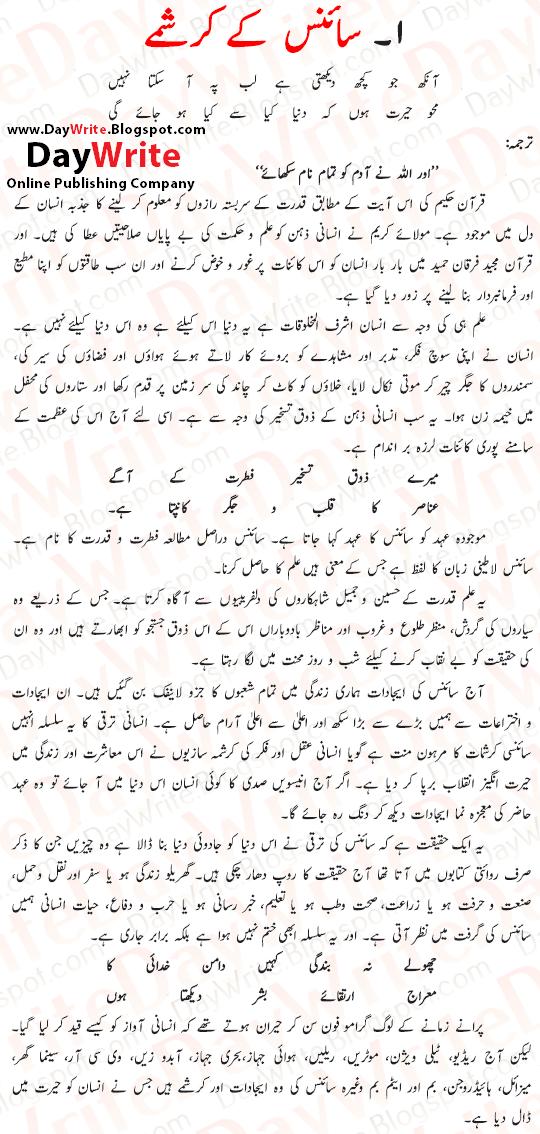 Writing A Resume Businessballs Essay Writing On Mehnat Ki Azmat In Urdu