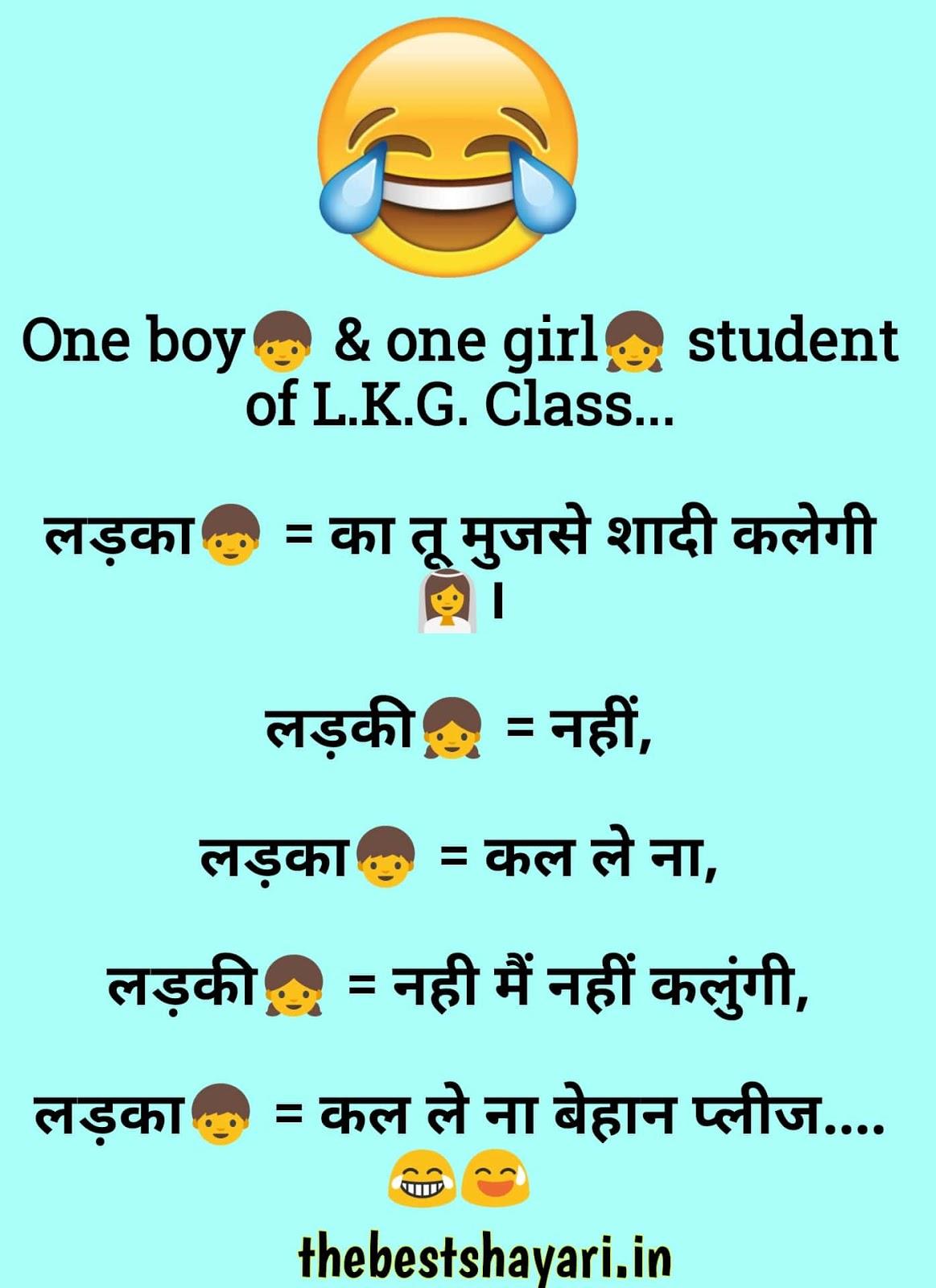 Hasi majak chutkule hindi