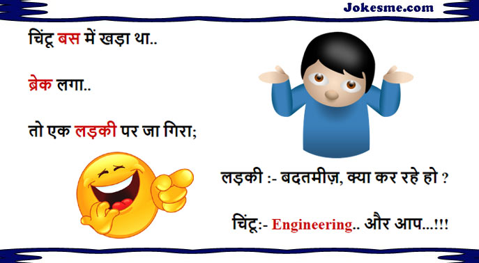 Girlfriend Boyfriend hindi funny jokes