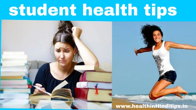 Health Tips For Students in Hindi, Staying Healthy And Fit