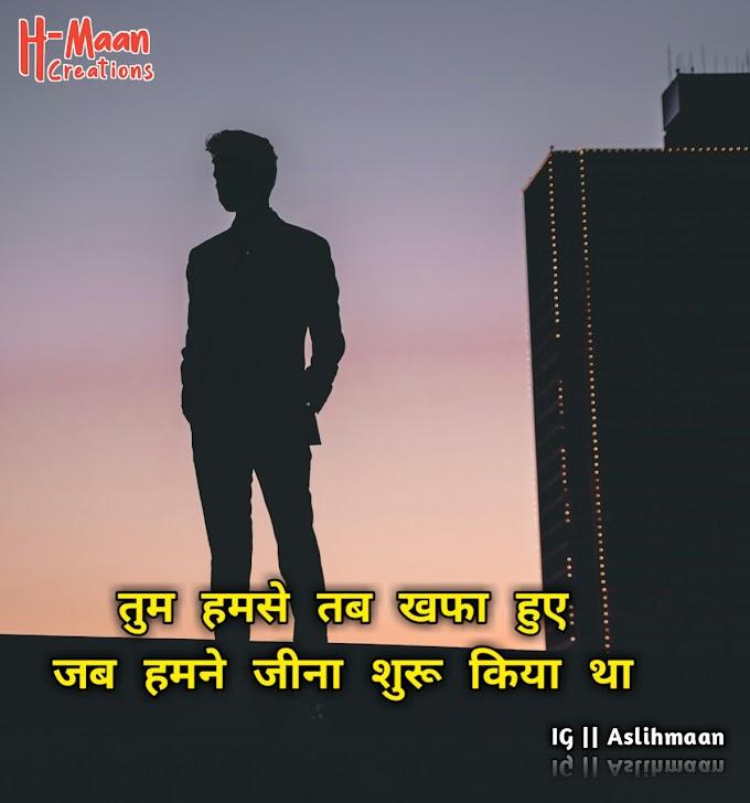 Top 40 Sad Shayari Images In Hindi | Sad Quotes Photos Hindi 2019