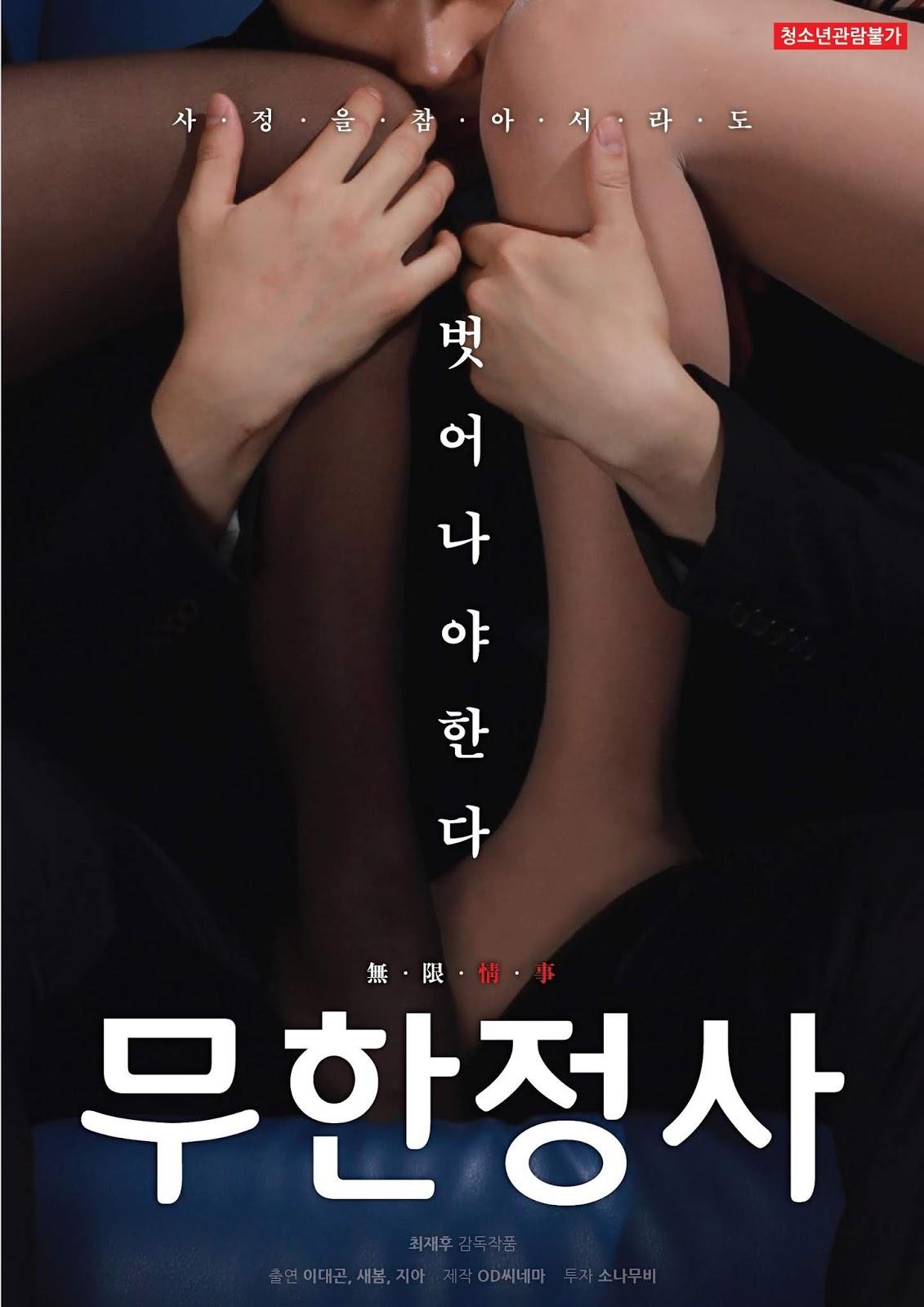 Infinite Sex Full Korea 18+ Adult Movie Online Free